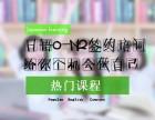 成都日語五級培訓班費用 初級到高級循序漸進