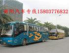 南阳到福州客车/大巴(+15803776832+)包车/订票