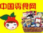 中国零食网社区零食店加盟