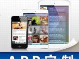 Andorid/ios系统 电子烟APP开发 手机软件开发 手机