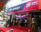 加盟汉堡店要多少钱-广州加盟阿堡仔汉堡店要多少钱