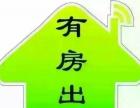 江南车站附近3房2厅带家私家电拎包入住