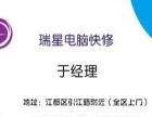 江都京江快修,南区台式机 笔记本24小时上门维修