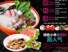 温州麻辣烫加盟 麻辣烫+冒菜+凉菜+饮品 多种产品组合售卖