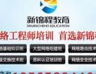 宁波学硬件组装 网络工程师培训去哪个培训学校好