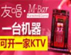 友唱自助KTV加盟
