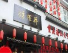 重庆鲜龙井火锅加盟费多少钱加盟条件都有什么?