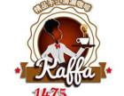 kaffa1475滴漏咖啡加盟好吗 加盟优势有哪些