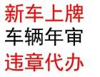 武汉专业过户新车上牌代办武汉车辆年审代办异地验车委托出代办