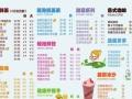 正宗奶茶加盟 10㎡+1人开店 日营3千 免费培训