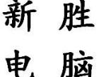 武汉新胜科技 安防监控,综合布线,弱电工程等