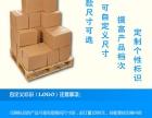 专业订做各种淘宝纸箱 三层五层各种纸箱 包装盒