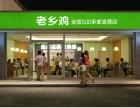 武汉老乡鸡加盟招商有合适门店请来电咨询