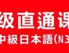 重庆日语培训 番西教育 日语中级N3寒假班