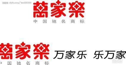 广州万家乐热水器售后维修服务电话:020-38073569