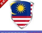马来西亚买关 吉隆坡签证 逾期/滞留/过关