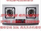 阜阳燃气灶 热水器 油烟机维修公司 上门服务