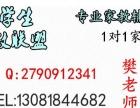 樊老师初中高中数理化英,上门免费试听,一对一辅导