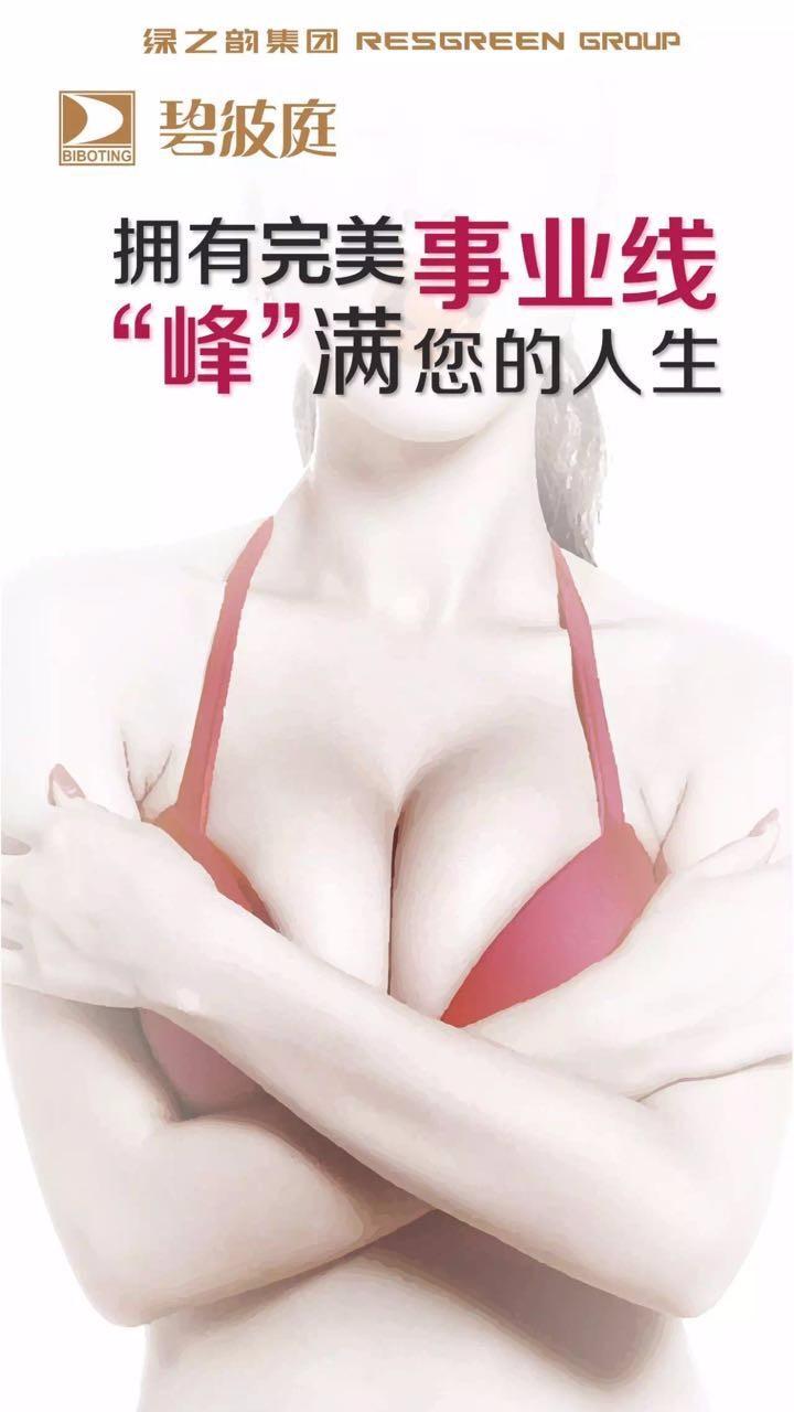 碧波庭新加盟商培训 丰胸美胸最强团队