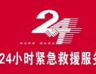 沧州24小时汽车道路救援拖车脱困搭电补胎送油