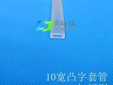 10宽高透凸字型LED灯带硅胶套管加厚