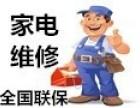 (全市客服)家电维修维修(全国连锁-联盟)