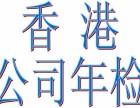 南昌办理香港公司年检价格很美丽