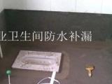 防水补漏-屋顶防水-卫生间防水外墙防水飘窗防水