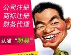 办理-深圳宝安公司注册,福永工商注册,宝安福永公司变更服务
