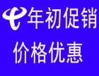 深圳电信宽带内部消息年初限时促销底价套餐错过不再有