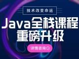 长沙Java进阶课程,Java编程入门课程