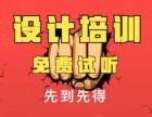 重慶UI設計培訓學校 商業廣告培訓價格實惠
