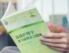 正版 基础护理学第6版书 +学习指导及习题集 教材
