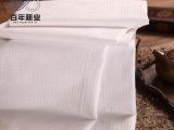 酒店布草床上用品全棉双回字格2.8米门幅