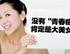 惠州激光祛痘哪里好
