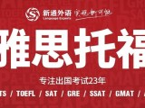 北京gre培训学校