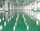 专业环氧地坪漆施工,水泥自流平,水泥地面固化抛光