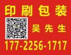 深圳坪地彩盒印刷厂-印啦网