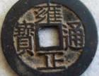 重慶私下交易古錢幣的公司