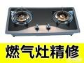 东营专业油烟机炉具热水器维修安装
