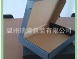 供应特硬高档飞机盒 服装包装盒 行业专用环保包装飞机盒品质保证