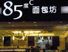85度c是直营还是加盟 怎样加盟85度c 85度c官网