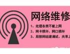 全上海上门修电脑 修打印机 修网络 高价上门回收电脑手机