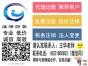 上海市虹口区公司注册 代办银行 变更法人 加急归档找王老师
