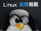 NFS是什么应用场景如何Linux运维培训