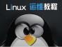 北京Linux培训哪里学?老男孩教育周末班培训