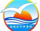 潍坊市诸城市会计职业培训-时间短,效率高-海燕职业培训学校