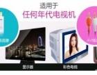 安装·网络电视·机顶盒 免费看电视