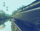 (上海出发)到乌镇古镇一日游 乌镇一日游 乌镇旅游团