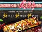 烤涮一体自助加盟 火锅烤鱼烤肉加盟/主题餐厅加盟